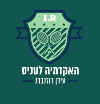 האקדמיה לטניס לוגו -מאמן טניס חוגי טניס ניר צבי